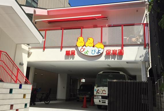 鶴見ぴよぴよ保育園